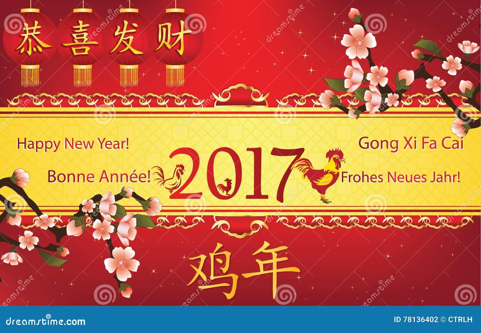 Сочинение о китайском новом годе