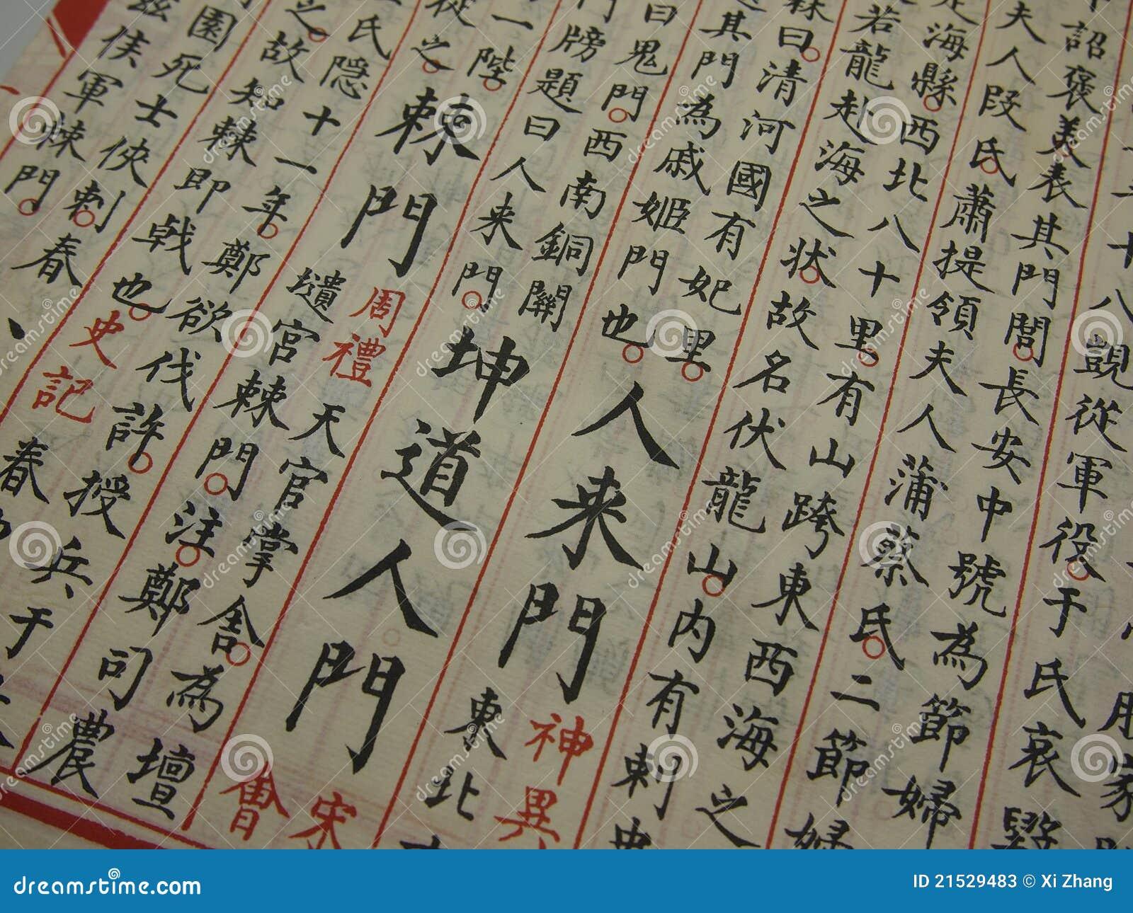 Китайское слово