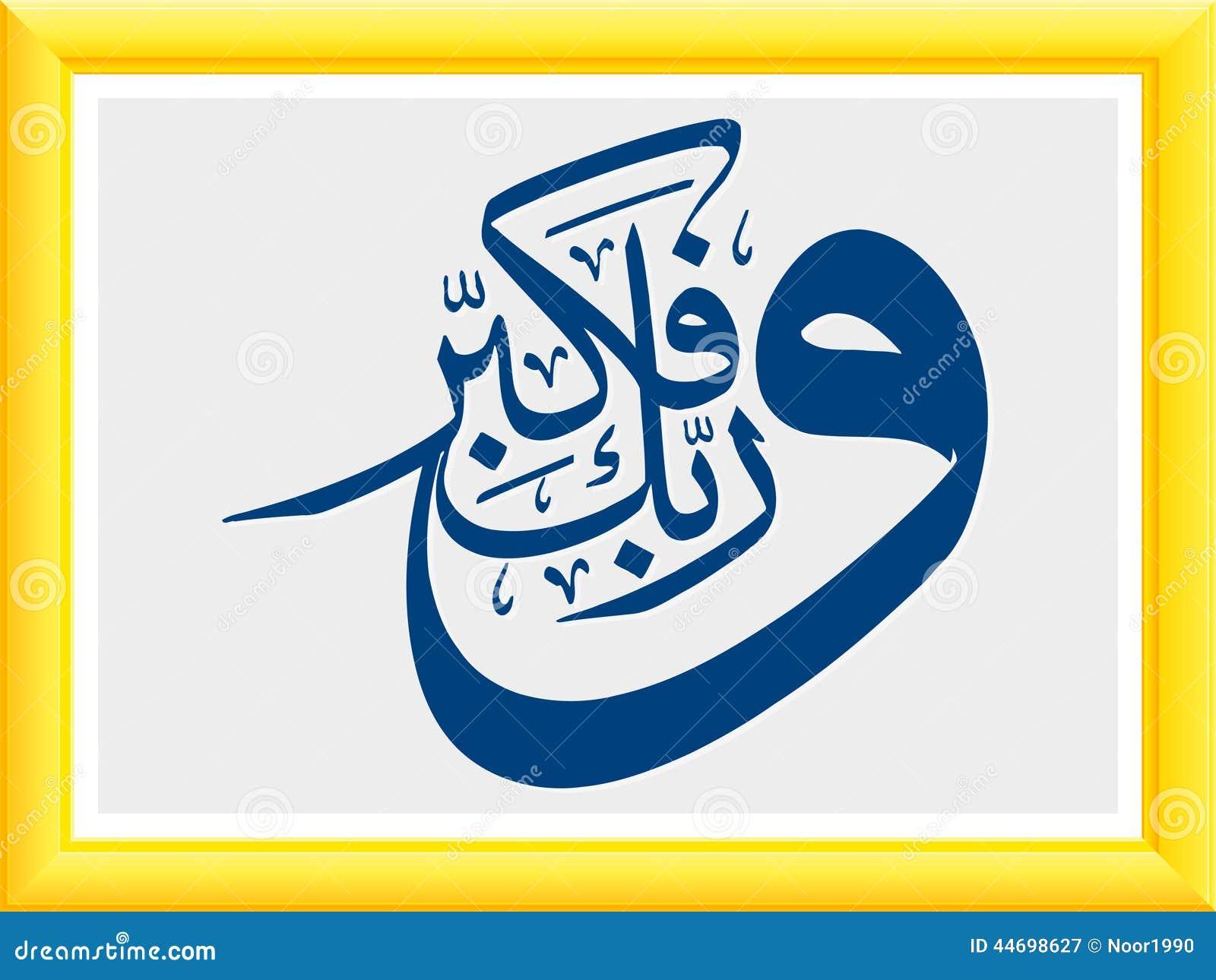 Красивый исламский стих каллиграфии, вектор