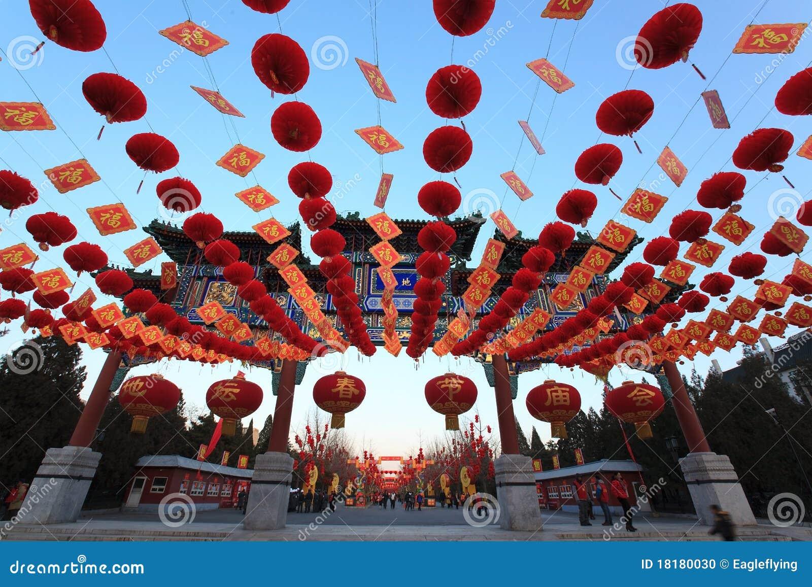 Новый Год китайских цветастых украшений лунное