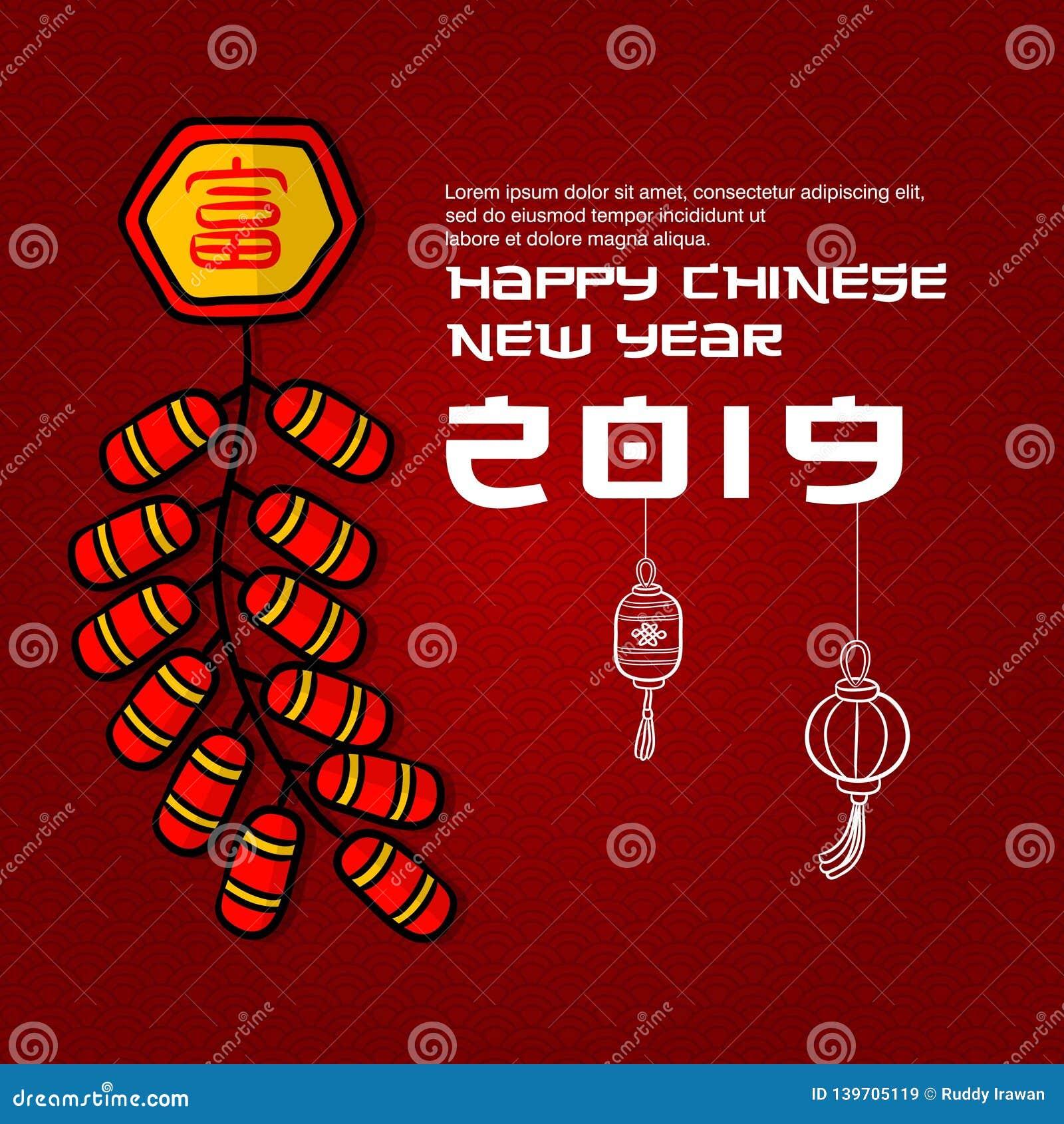Новый Год поздравительной открытки китайские, плакат или дизайн знамени с фейерверком, китайский шрифт средние приносящие деьги