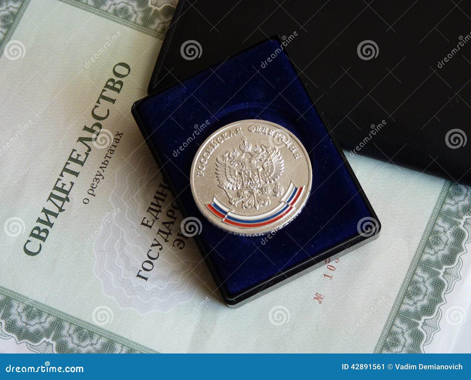 Оборотная сторона медали для специальных успехов в исследовании с надписью Российская Федерация и боковая часть штемпелюя sil