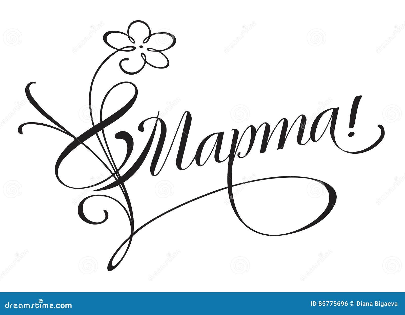 Строчка с праздником 8 марта черным шрифтом