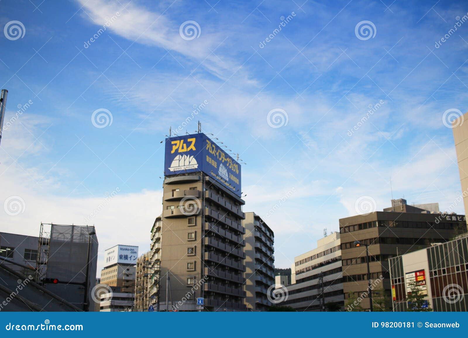 Download около станции Хиросимы на 2016 Редакционное Фото - изображение насчитывающей bluets, афоризмов: 98200181