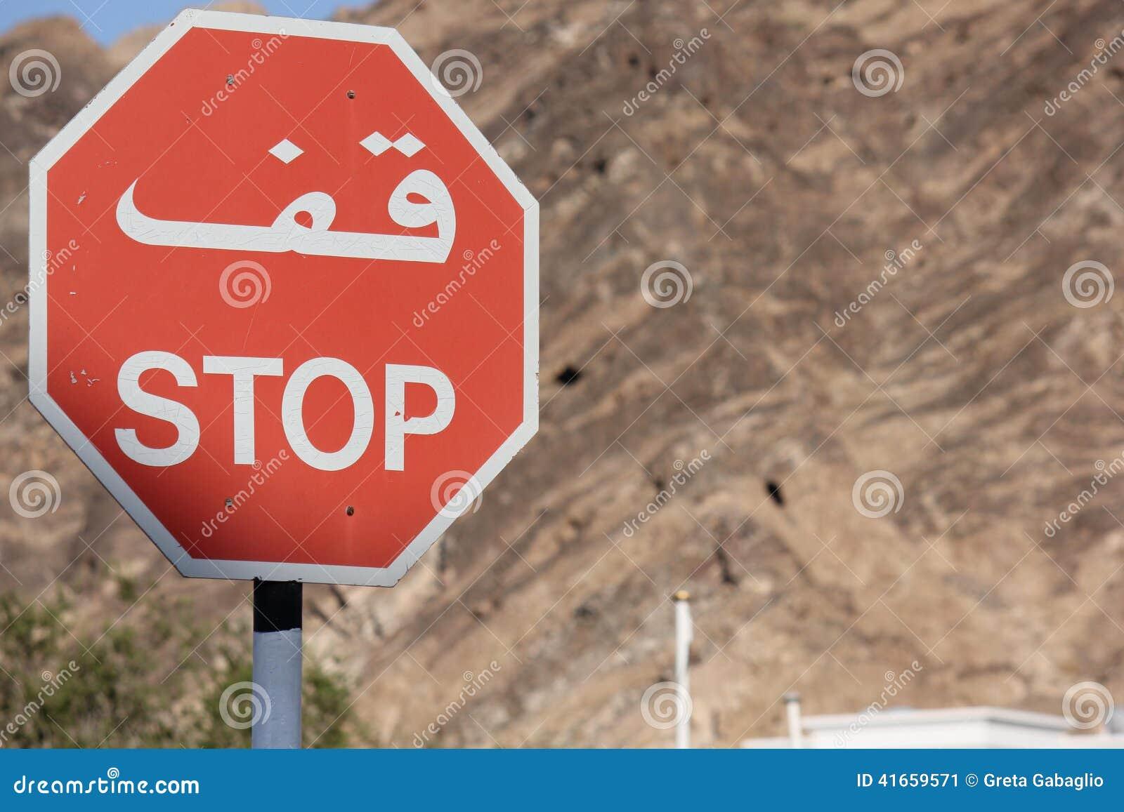 Оманский дорожный знак стопа
