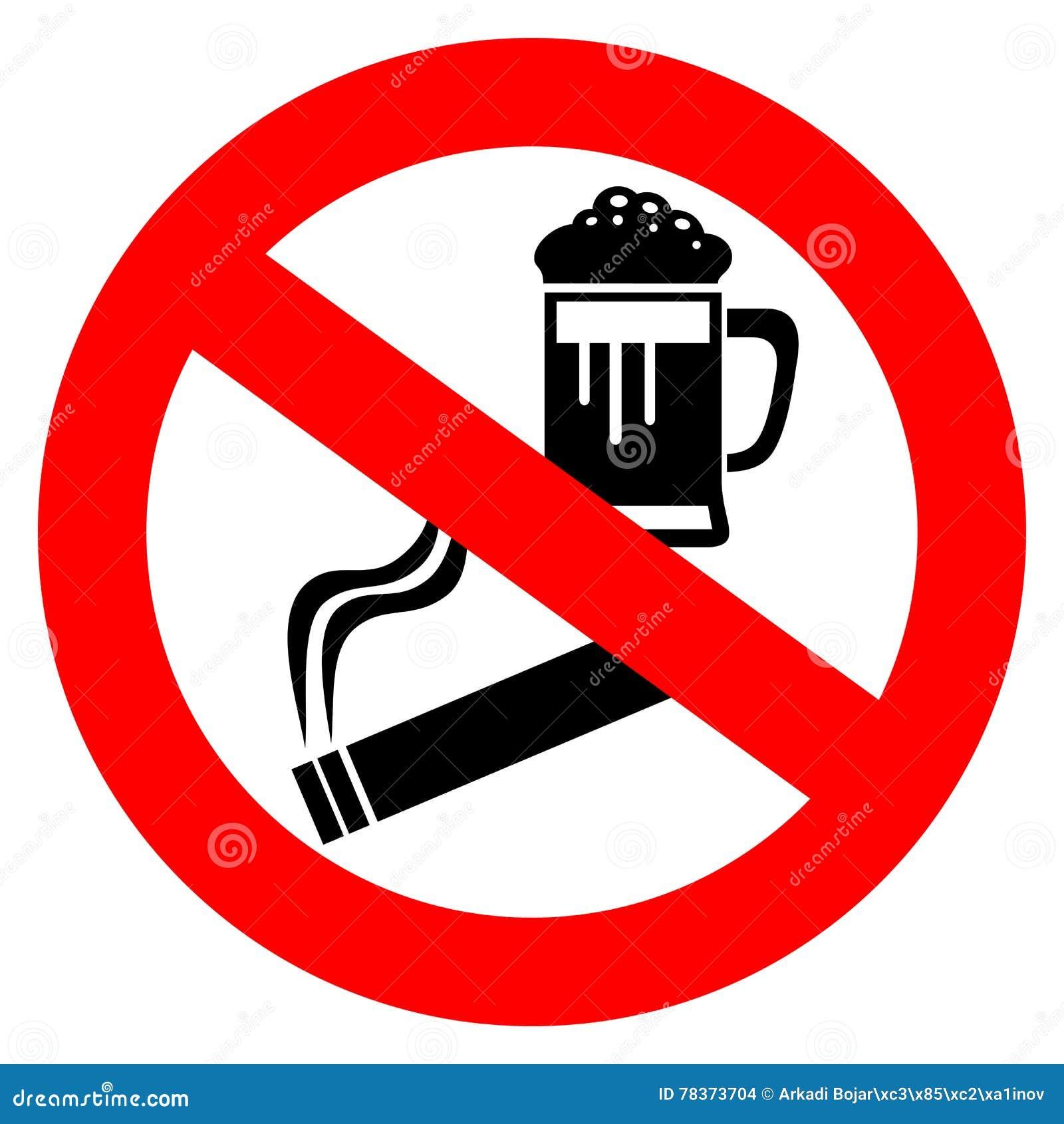 Запрет курения и алкоголя картинки