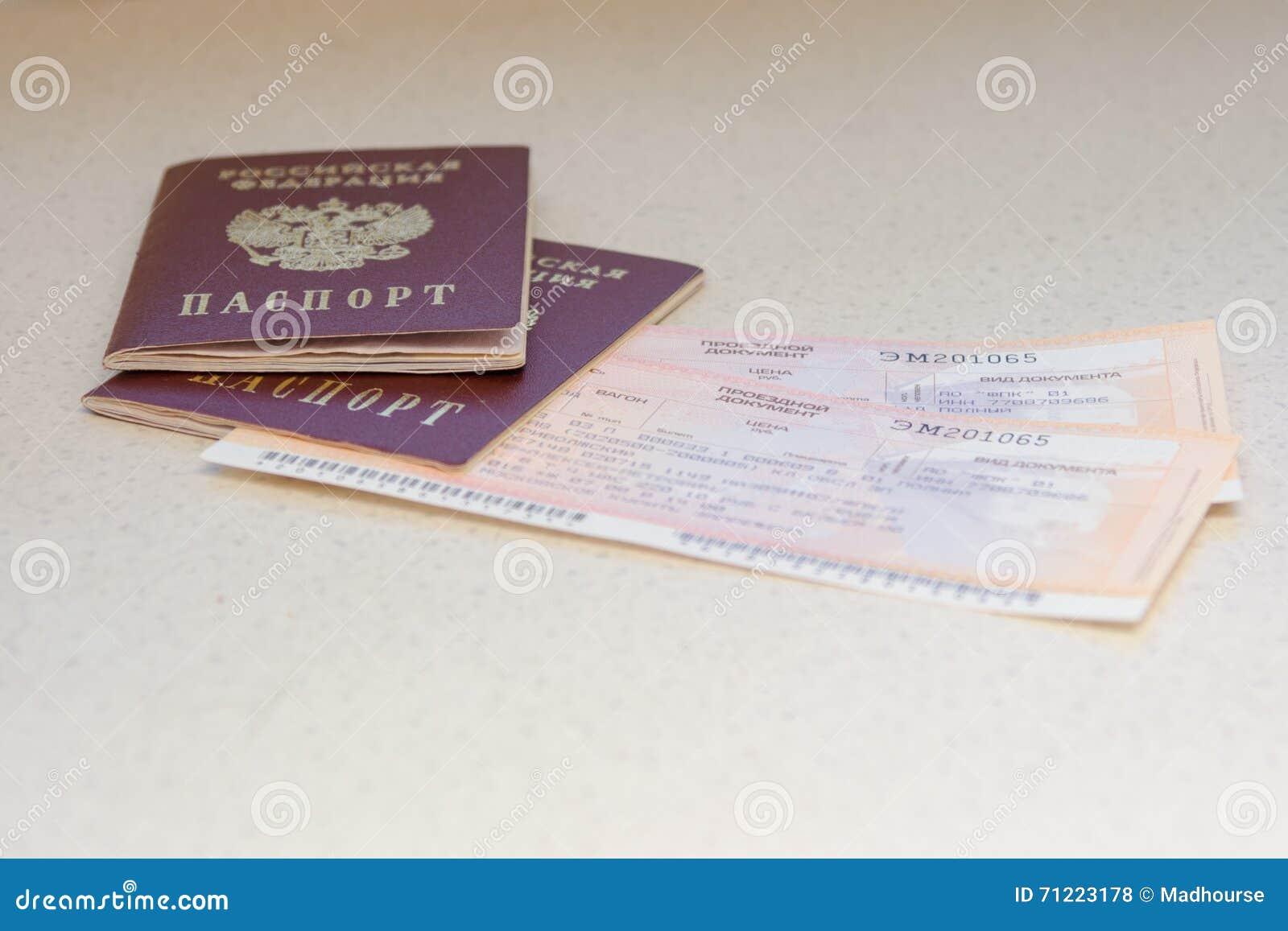 Пасспорт гражданина Российской Федерации и билетов на поезд
