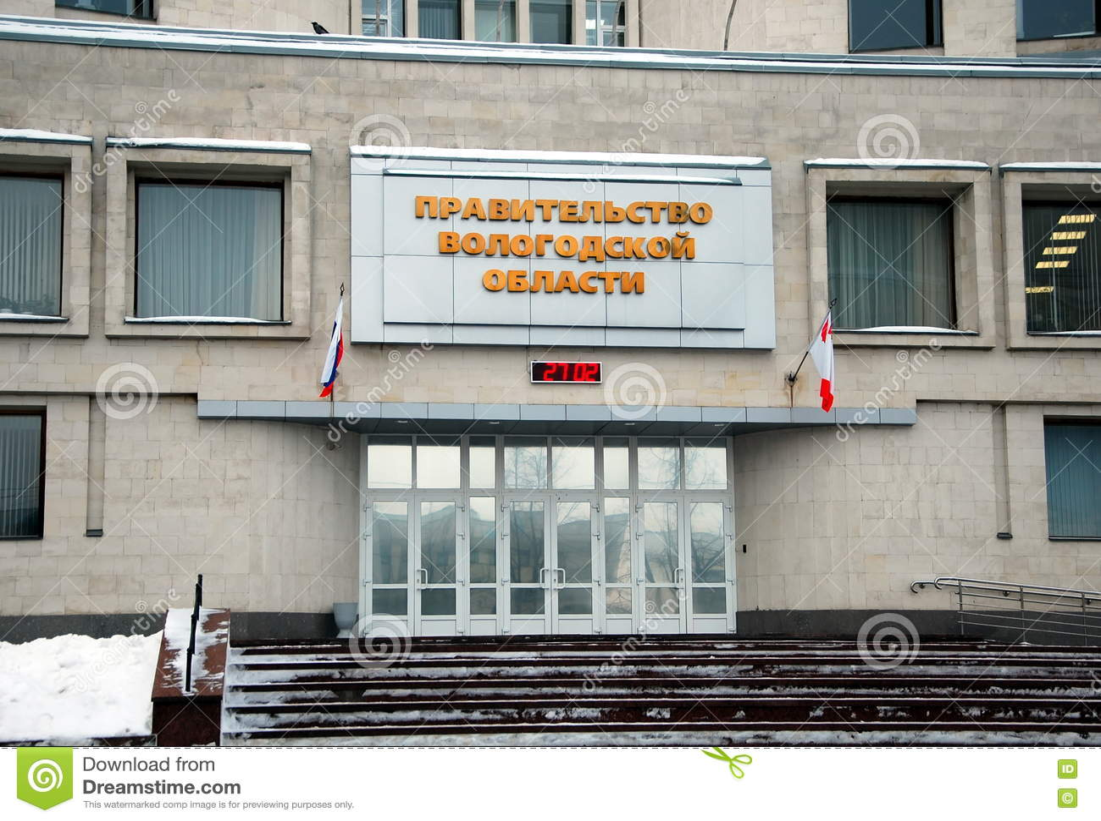 Download Правительство области Vologda Редакционное Фото - изображение насчитывающей строя, лестницы: 72280586