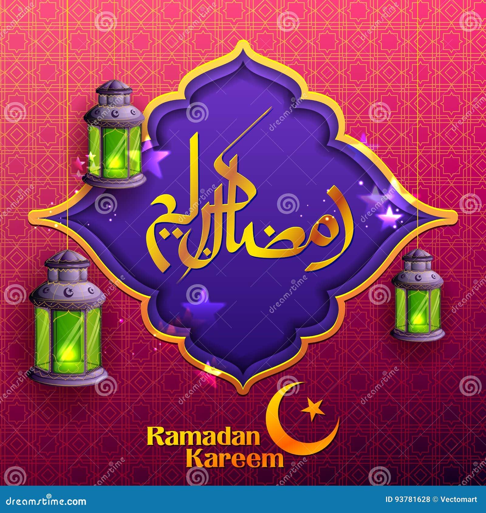 Приветствия Рамазана Kareem великодушные Рамазана для религиозного праздника Eid ислама с загоренной лампой
