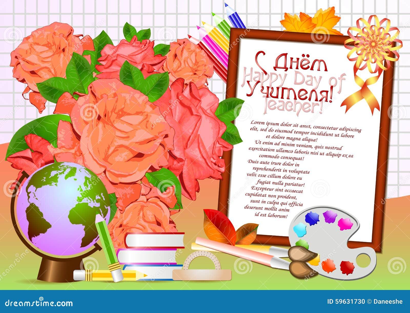 Музыкальные, открытка ко дню учителя на а3 ваза с цветами и пожеланиями