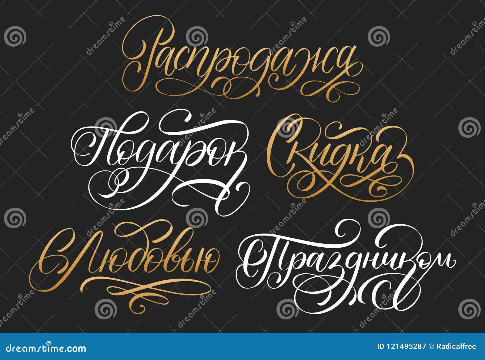Рукописные фразы здравствуйте!, корзина, продажа etc Перевод от русского Каллиграфия вектора кириллическая на черной предпосылке