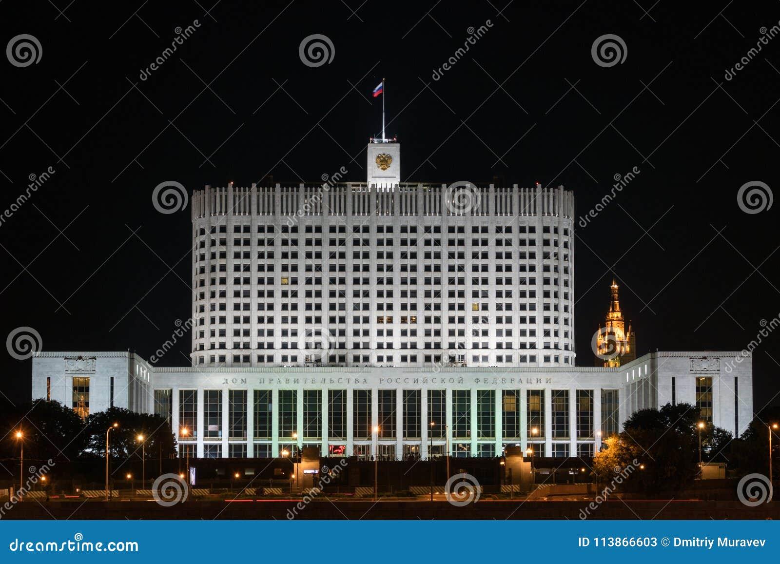 Русский Белый Дом в Москве на ноче Дом правительства Российской Федерации
