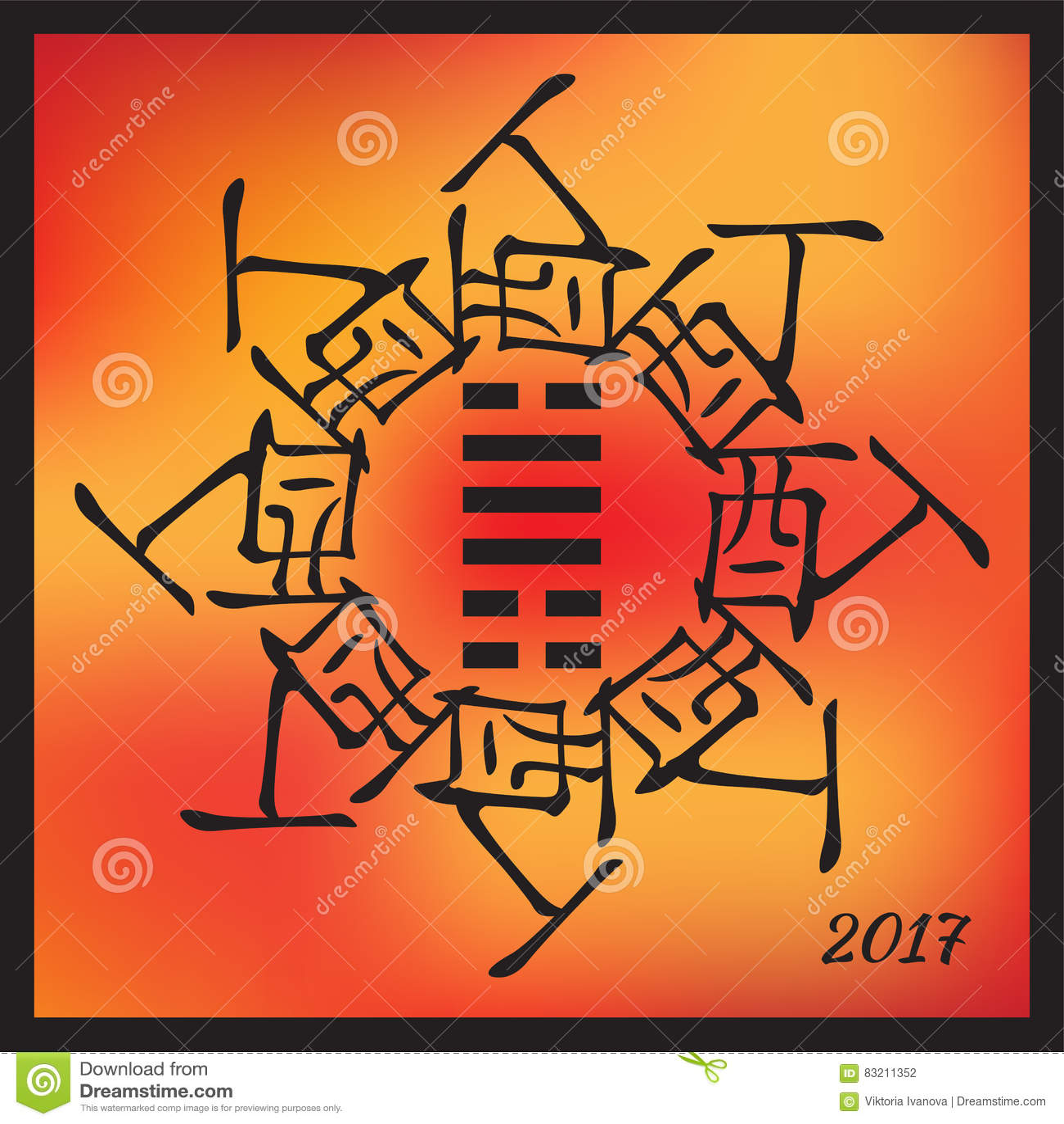 Символ 2017