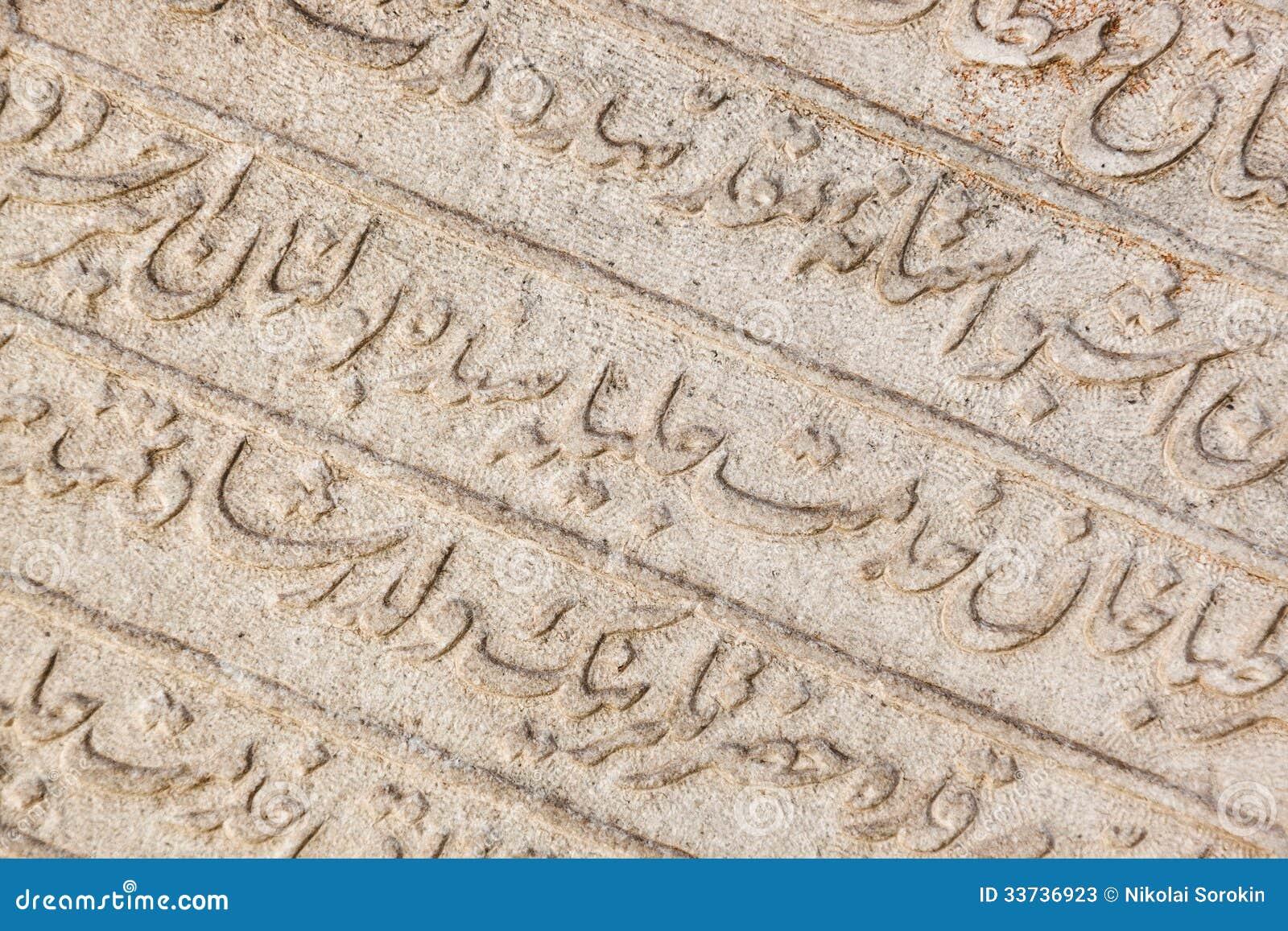 Старое арабское Священное Писание в кладбище