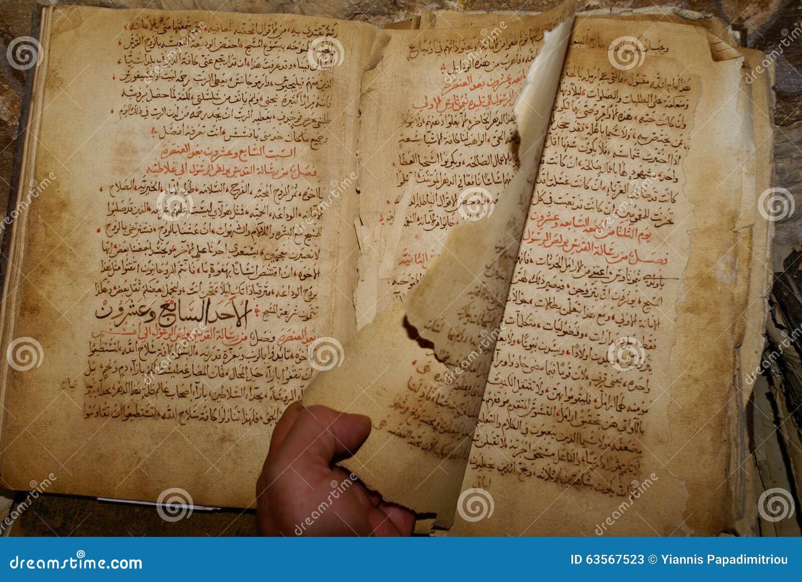 Книги на арабском скачать