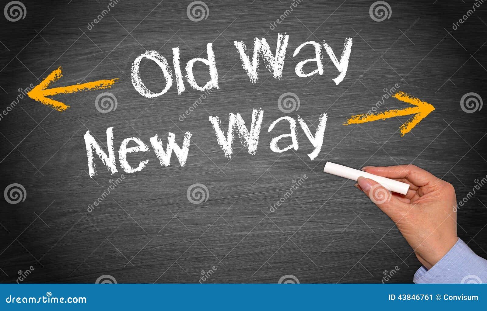Старый путь, новый путь