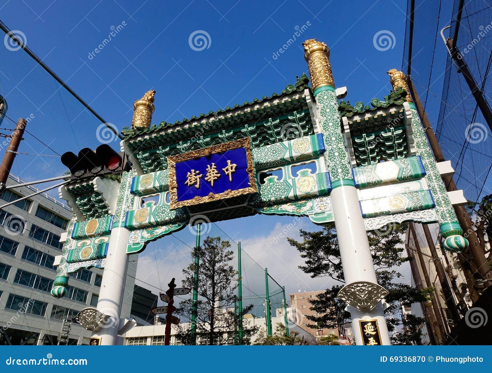 Строб Чайна-тауна в Иокогама, Японии