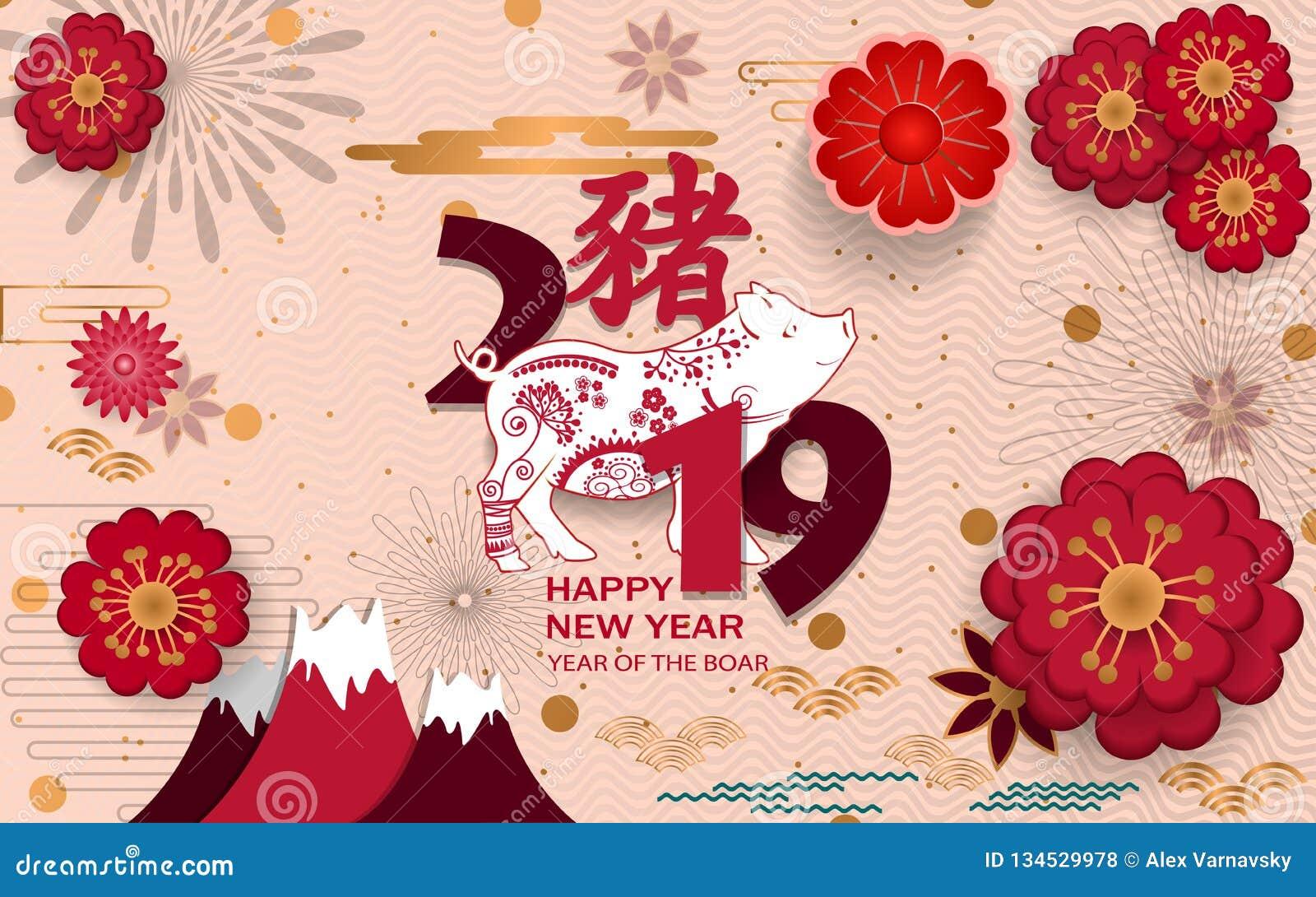 Счастливая китайская карточка Нового Года 2019 с свиньей Китайская свинья перевода