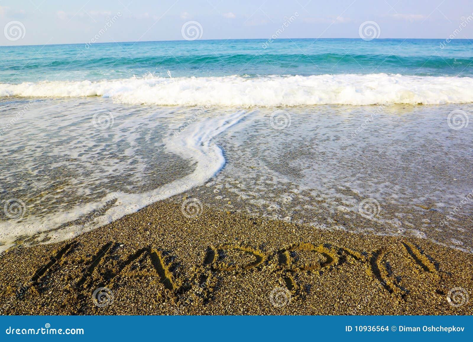 счастливое написанное слово песка