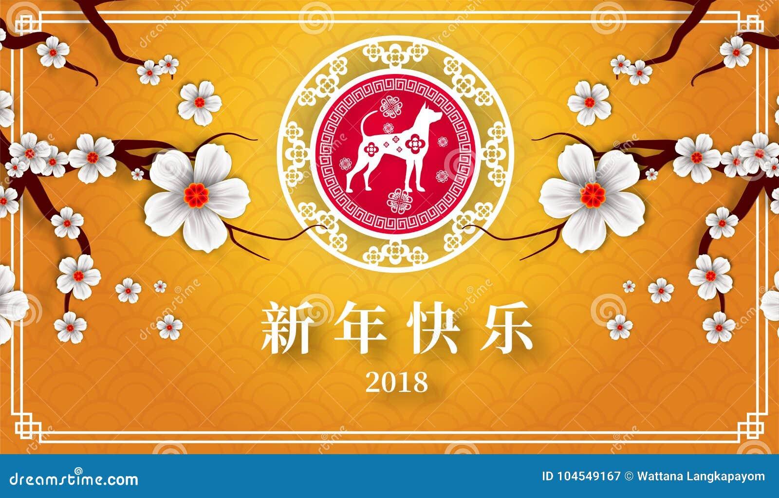2018 счастливых китайских Новых Годов, год собаки 2018