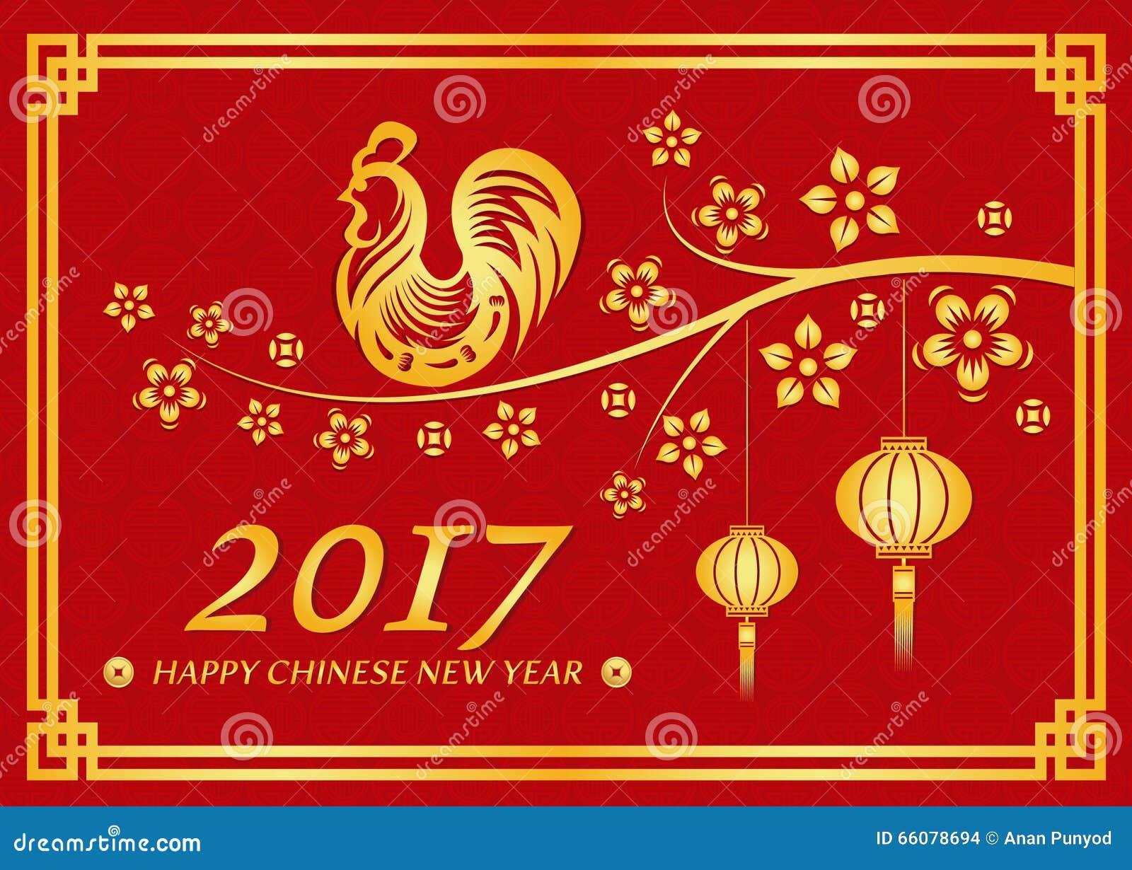 Открытки на китайский новый 2017 год