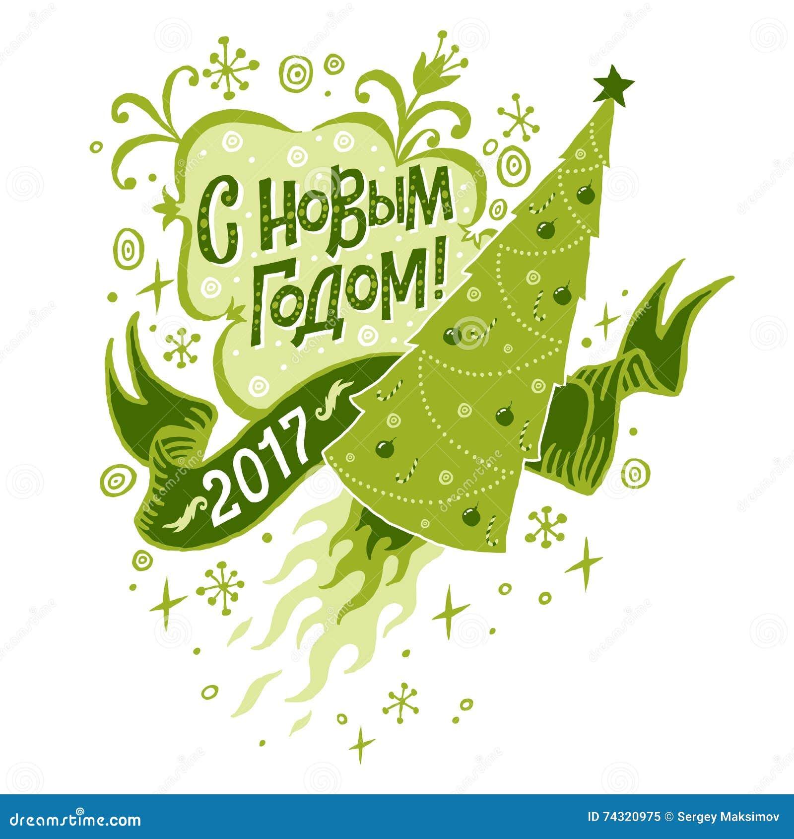 С новым годом 2017 на русском языке