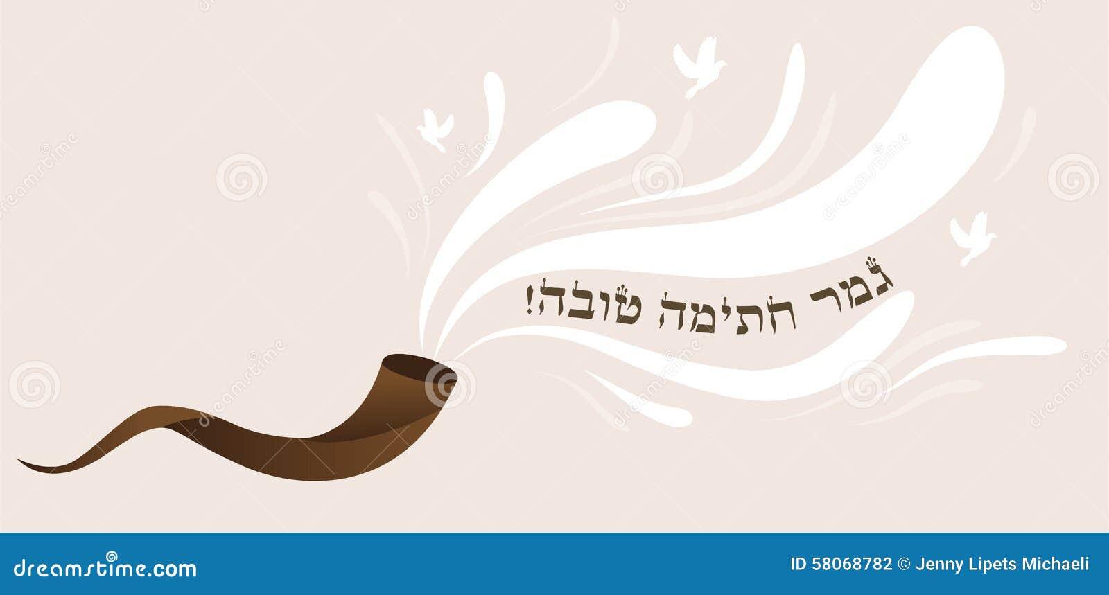 Счастливая отделка подписи в древнееврейском еврейском празднике