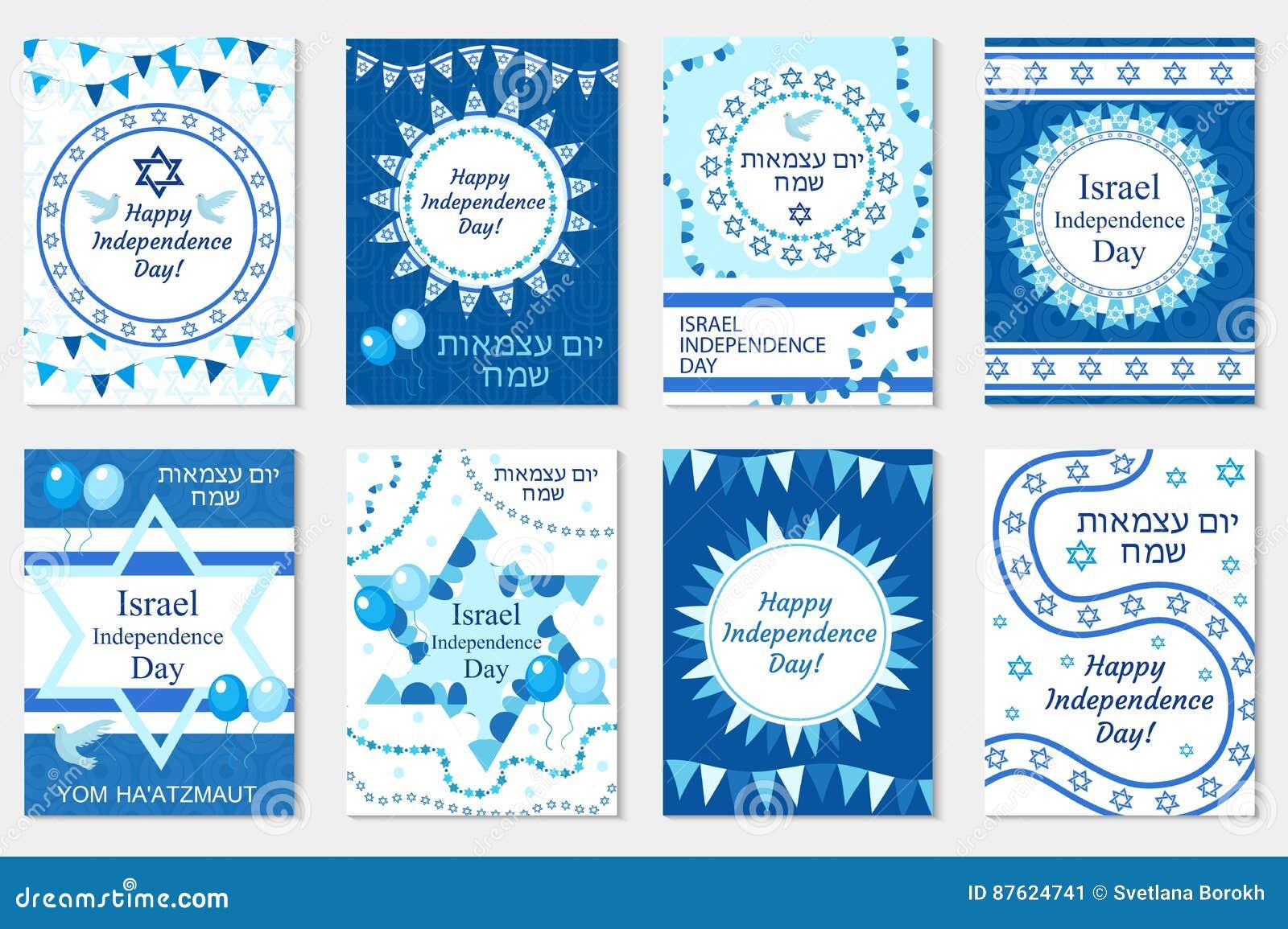 Счастливая поздравительная открытка Дня независимости Израиля, плакат, рогулька, приглашение с цветами соотечественника и звезда,