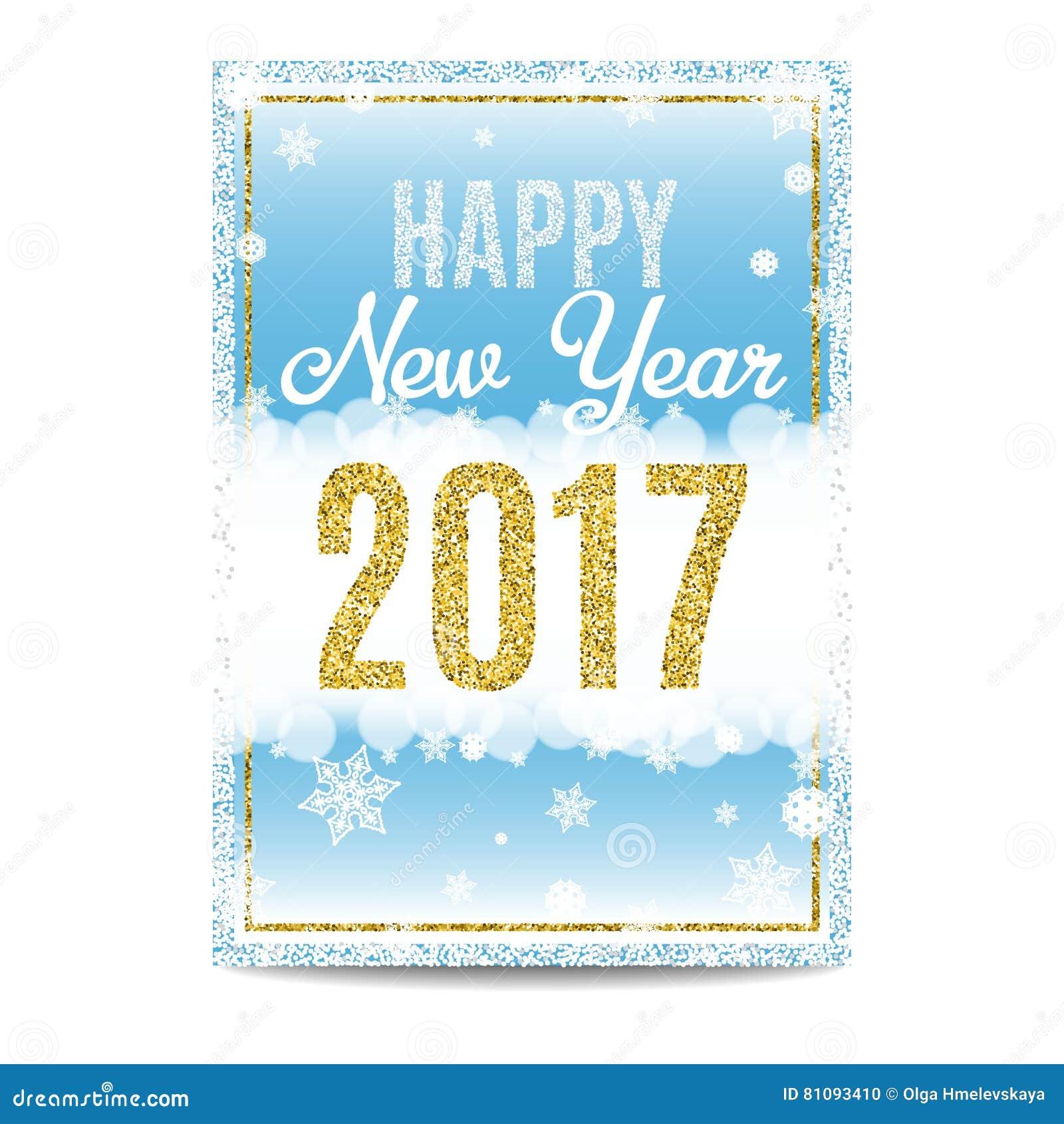 Текст для поздравительной открытки для нового года