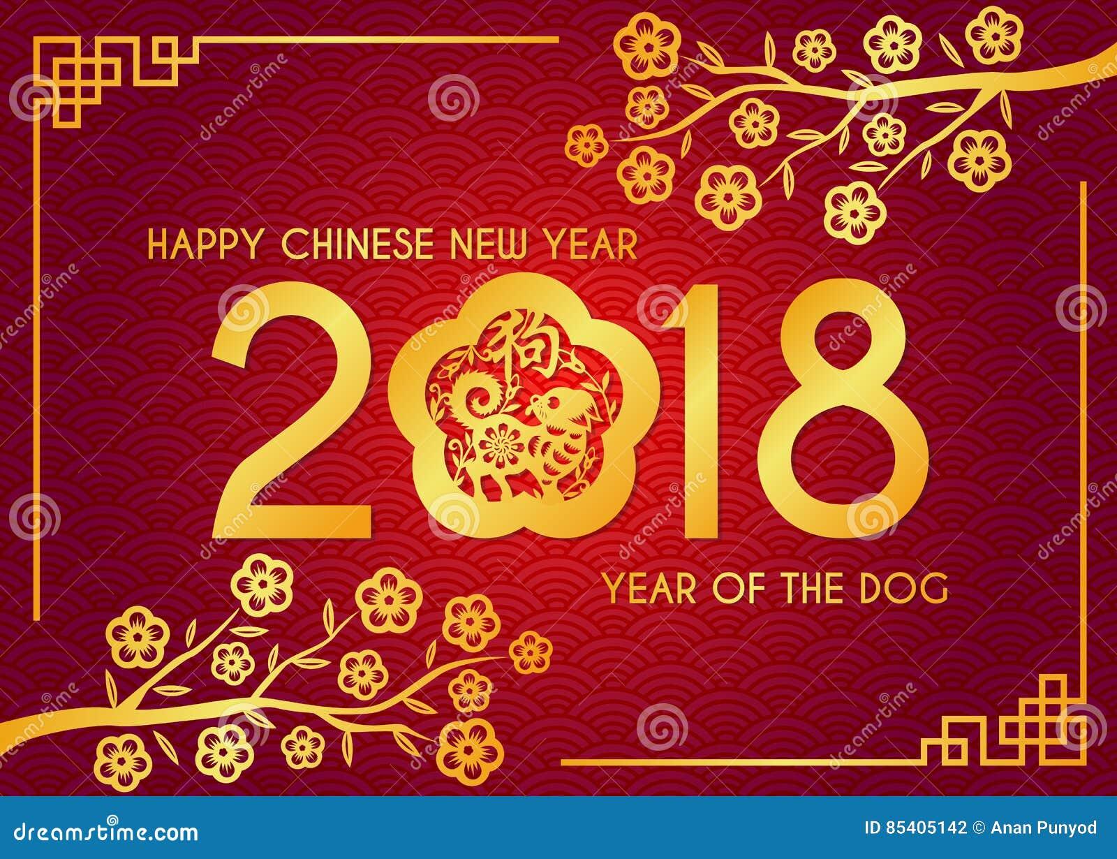 Счастливый китайский Новый Год - текст золота 2018 и зодиак и цветок собаки вектор рамки конструируют