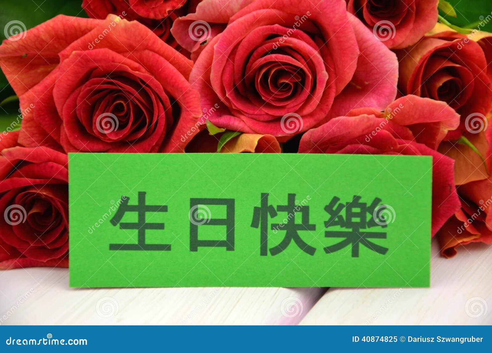 Китайское поздравление с днем рождения фото 896