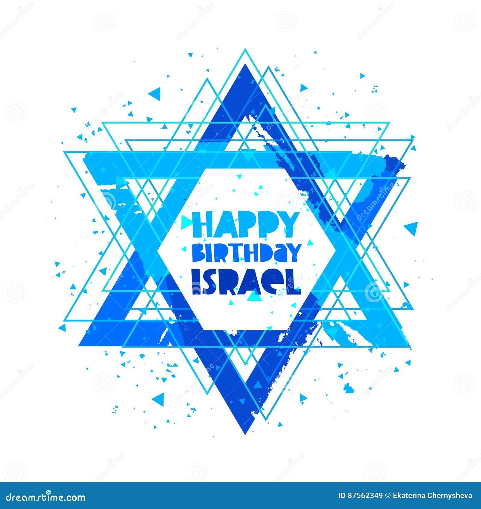 Своими, с днем рождения израиль открытки
