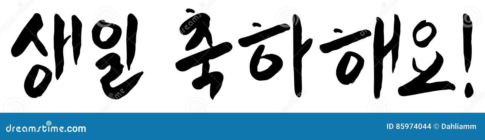 поздравления на день рождения на корейском только