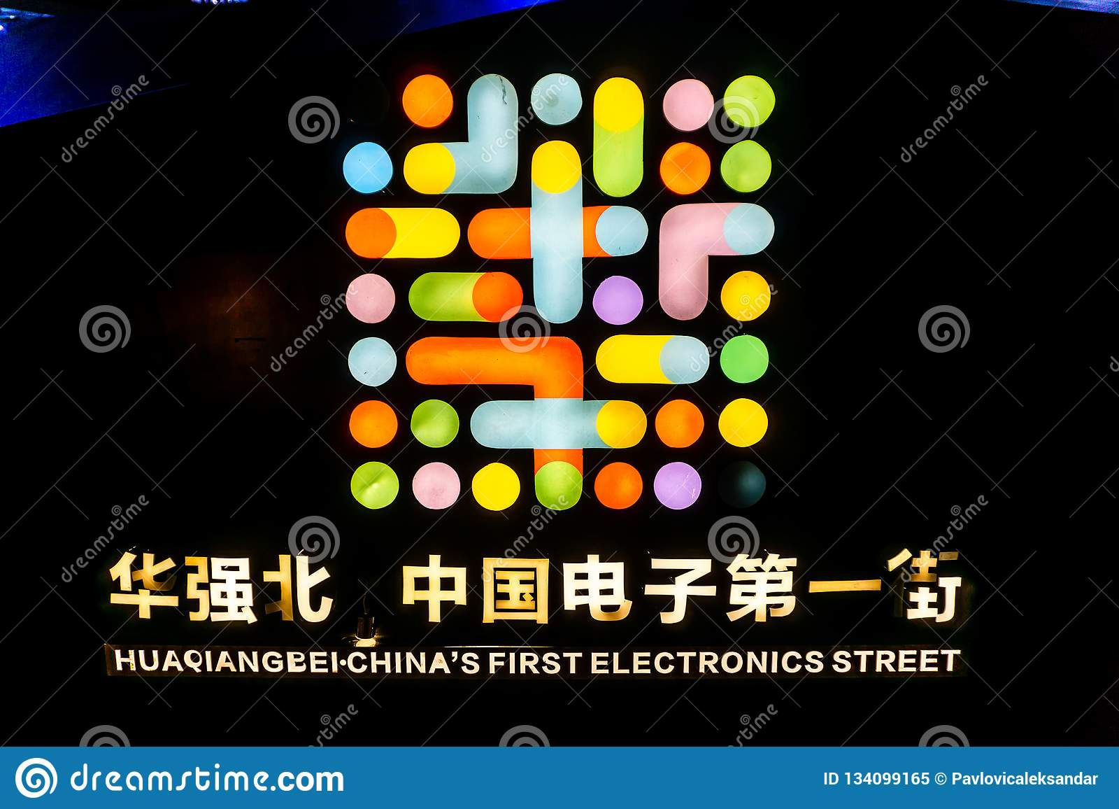 Улица 17 Шэньчжэня Huaqiang северная коммерчески