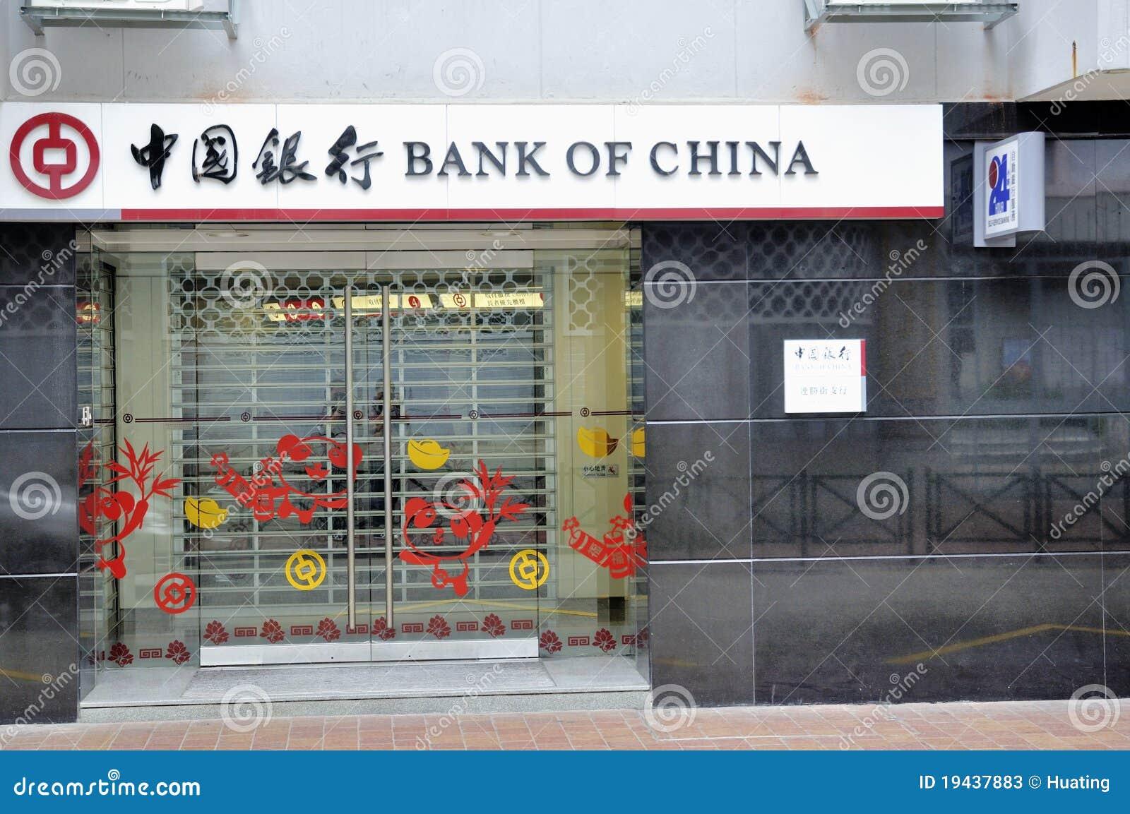 фарфор Макао банка