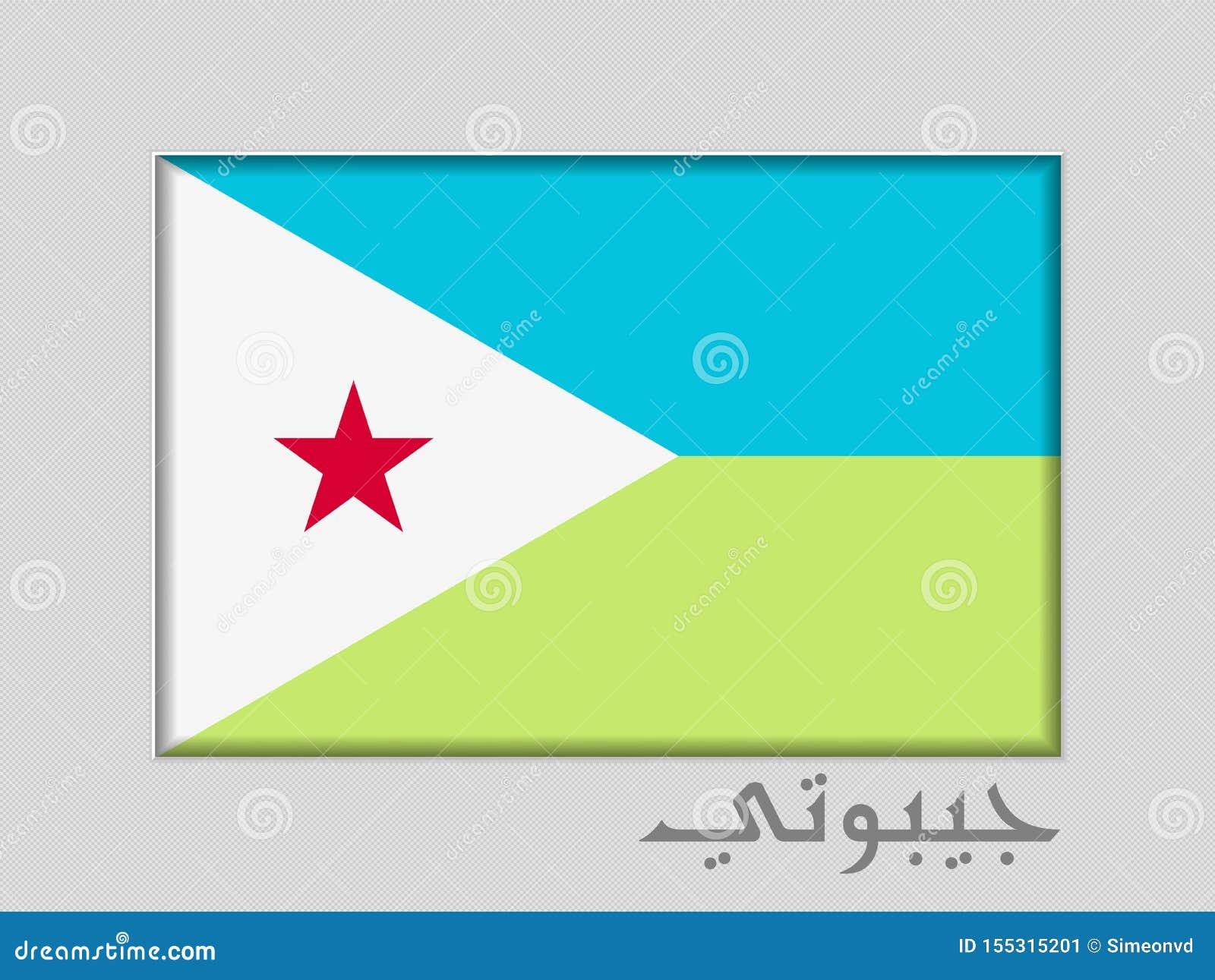 Флаг Джибути с именем страны на арабском Национальный коэффициент сжатия 2 до 3 Ensign на картоне серого цвета