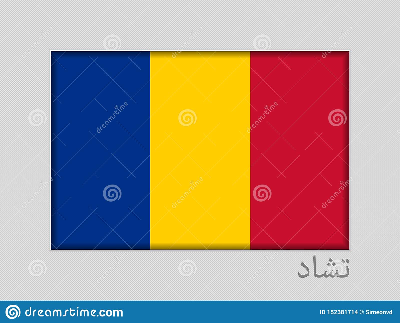 Флаг Чад Национальный коэффициент сжатия 2 до 3 Ensign на картоне серого цвета