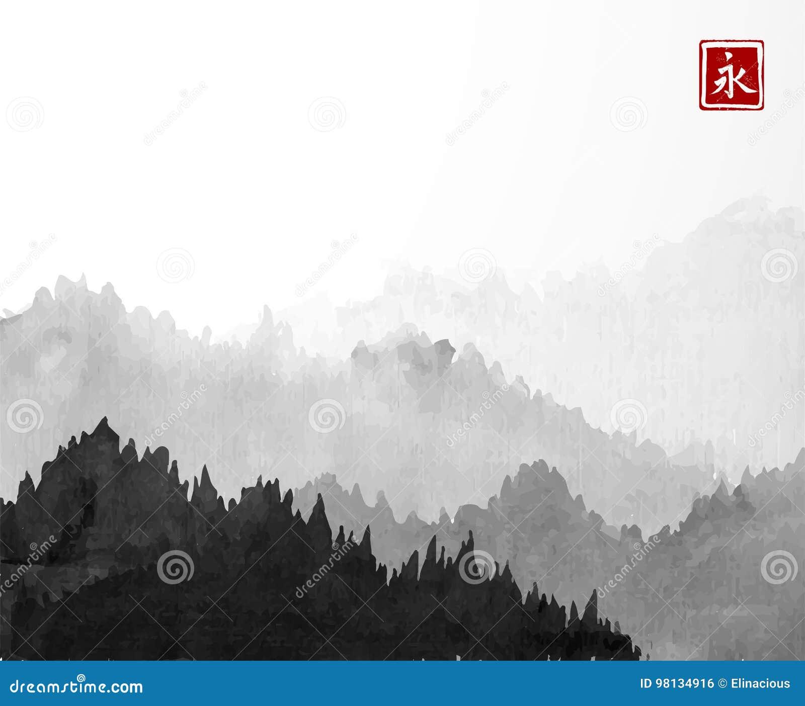 Черные горы с лесными деревьями в тумане на белой предпосылке Иероглиф - вечность Традиционная восточная картина чернил