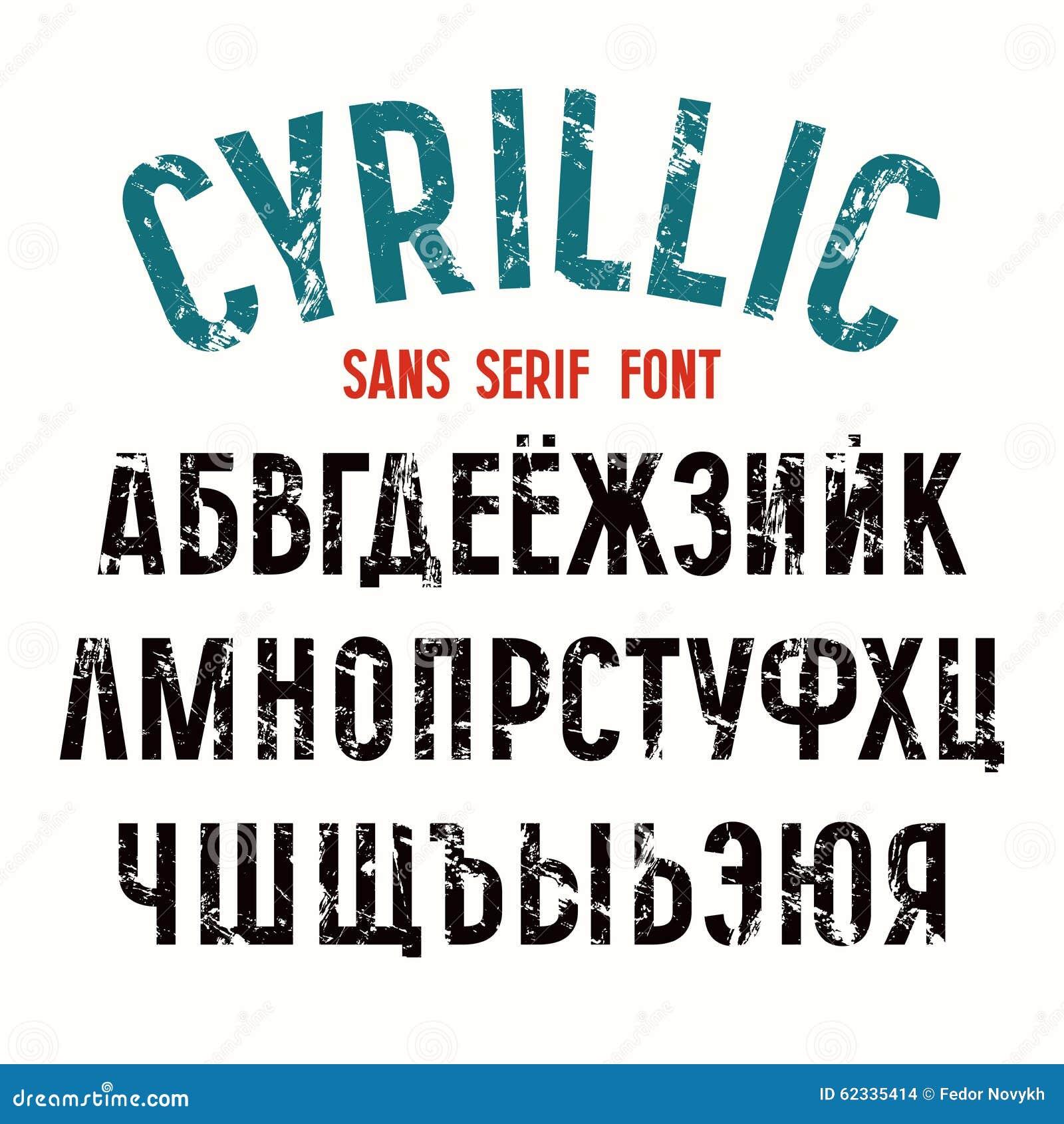 Gill sans скачать шрифт русский.