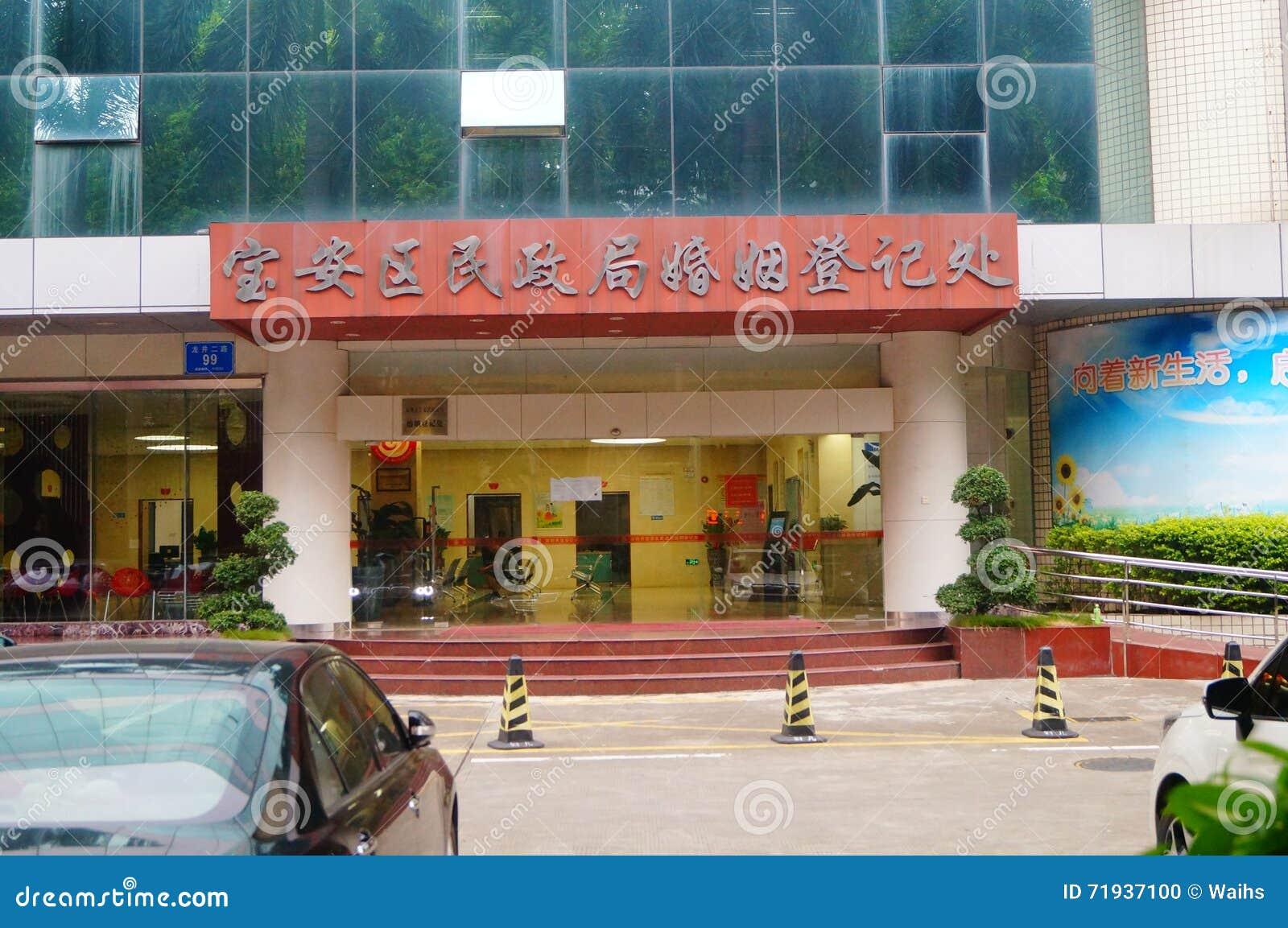 Шэньчжэнь, Китай: регистрационное бюро замужества конторы гражданских вопросов