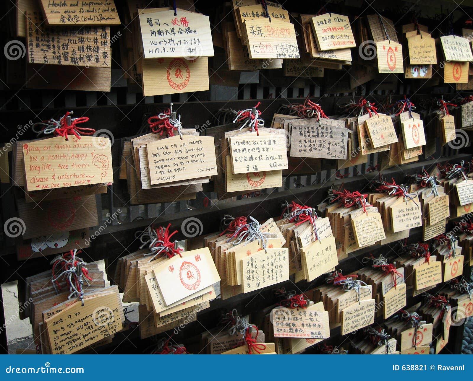 Download японская близкая святыня молитвам Стоковое Изображение - изображение насчитывающей молитва, японско: 638821