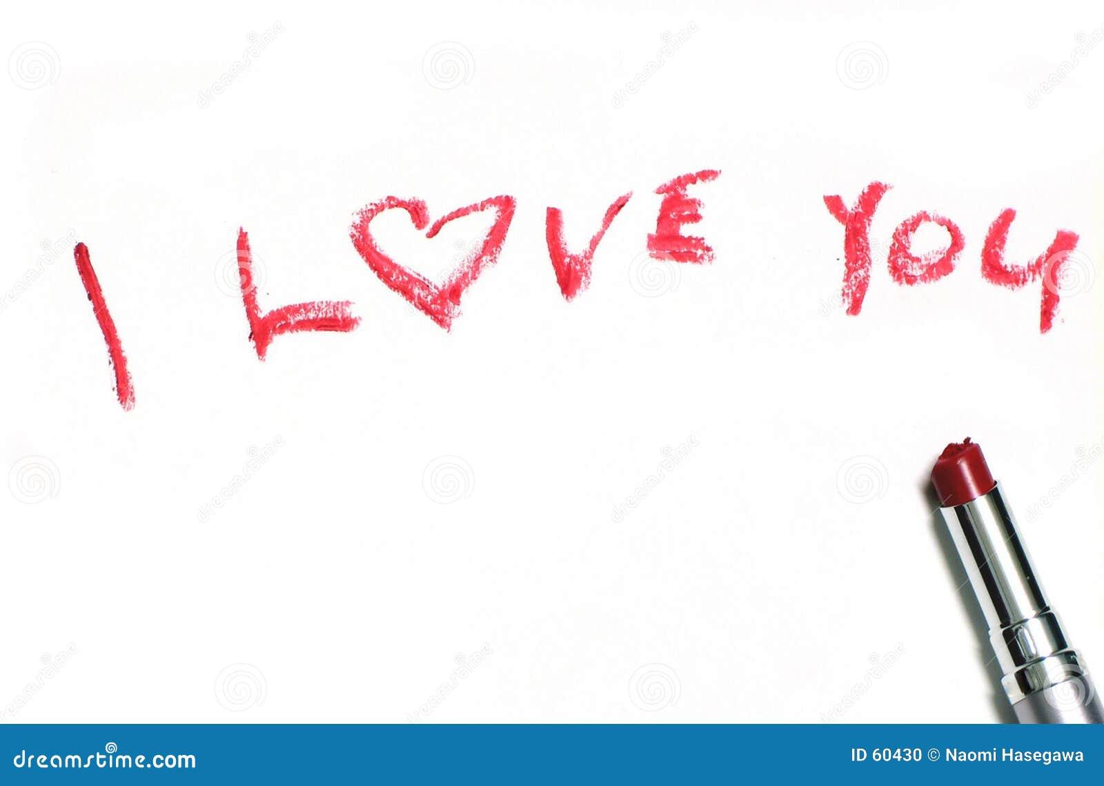 я тебя люблю