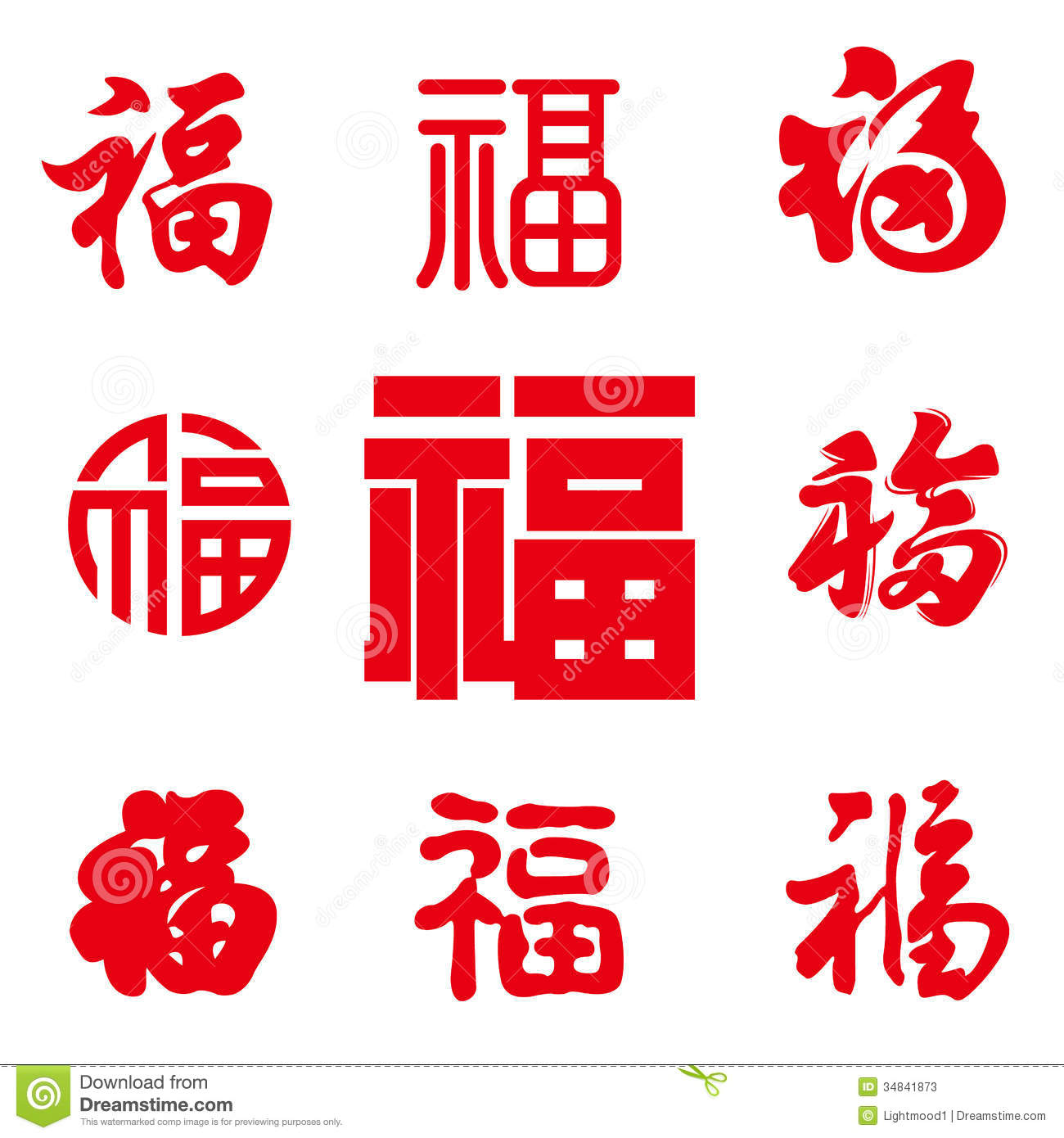 """""""Fu"""" Character Collection Stock Photos - Image: 34841873"""