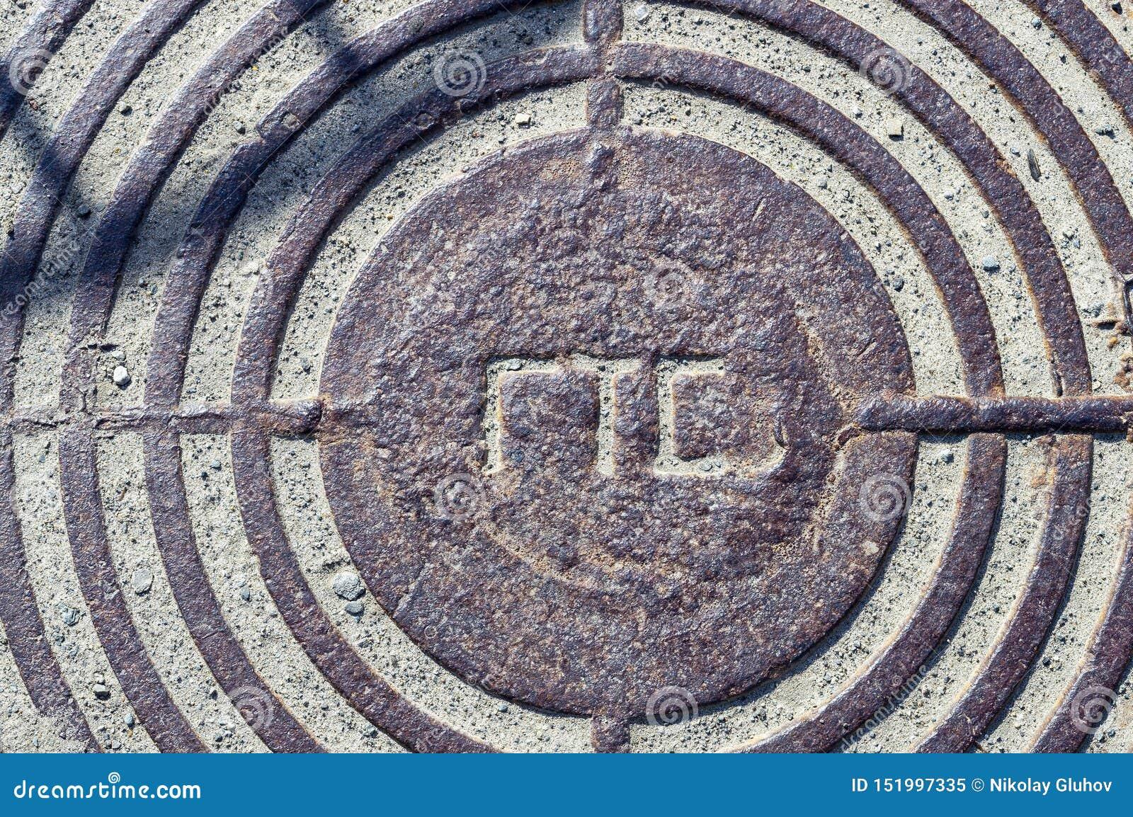 一部分的与题字的污水铸铁出入孔用俄语'GTS'