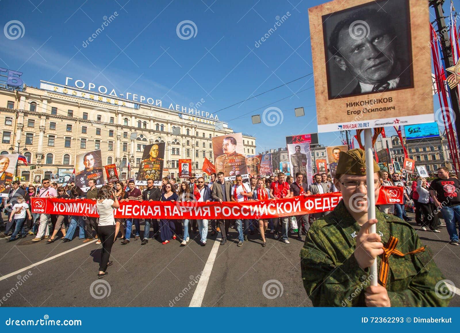 不朽的军团-国际公开行动的参加者,在俄罗斯发生