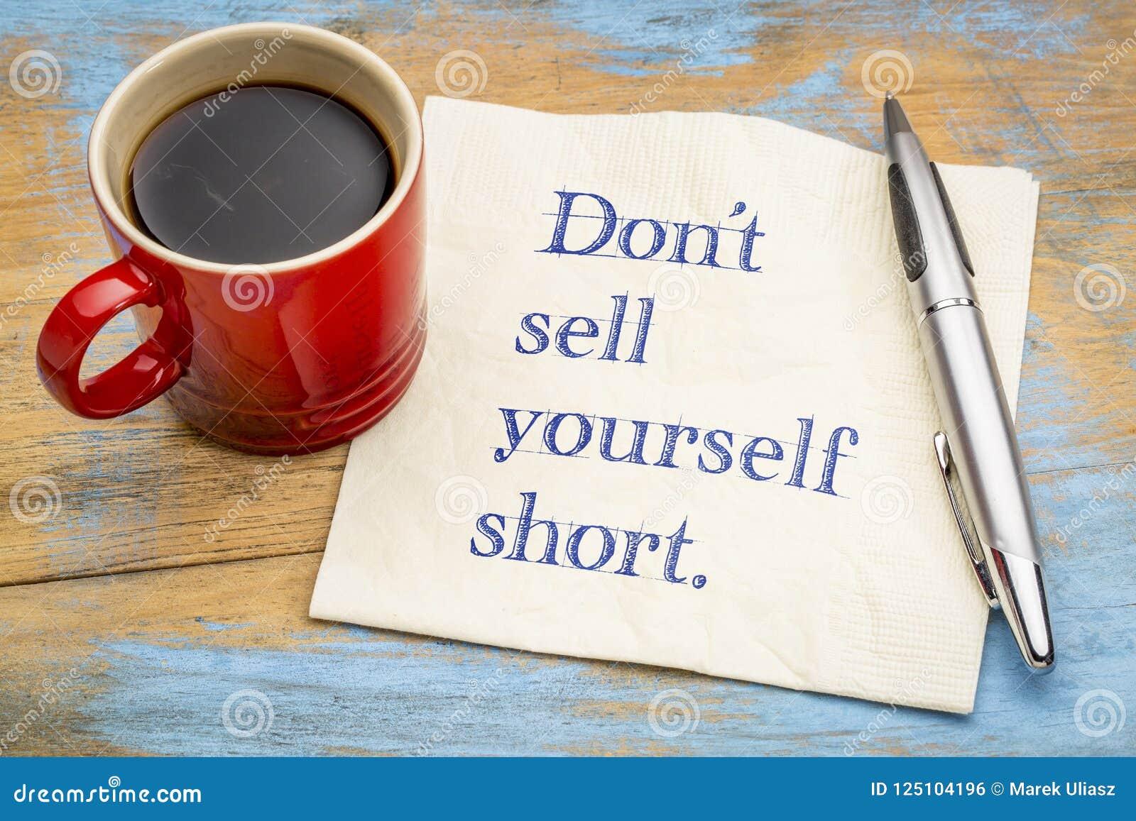 不要卖空自己