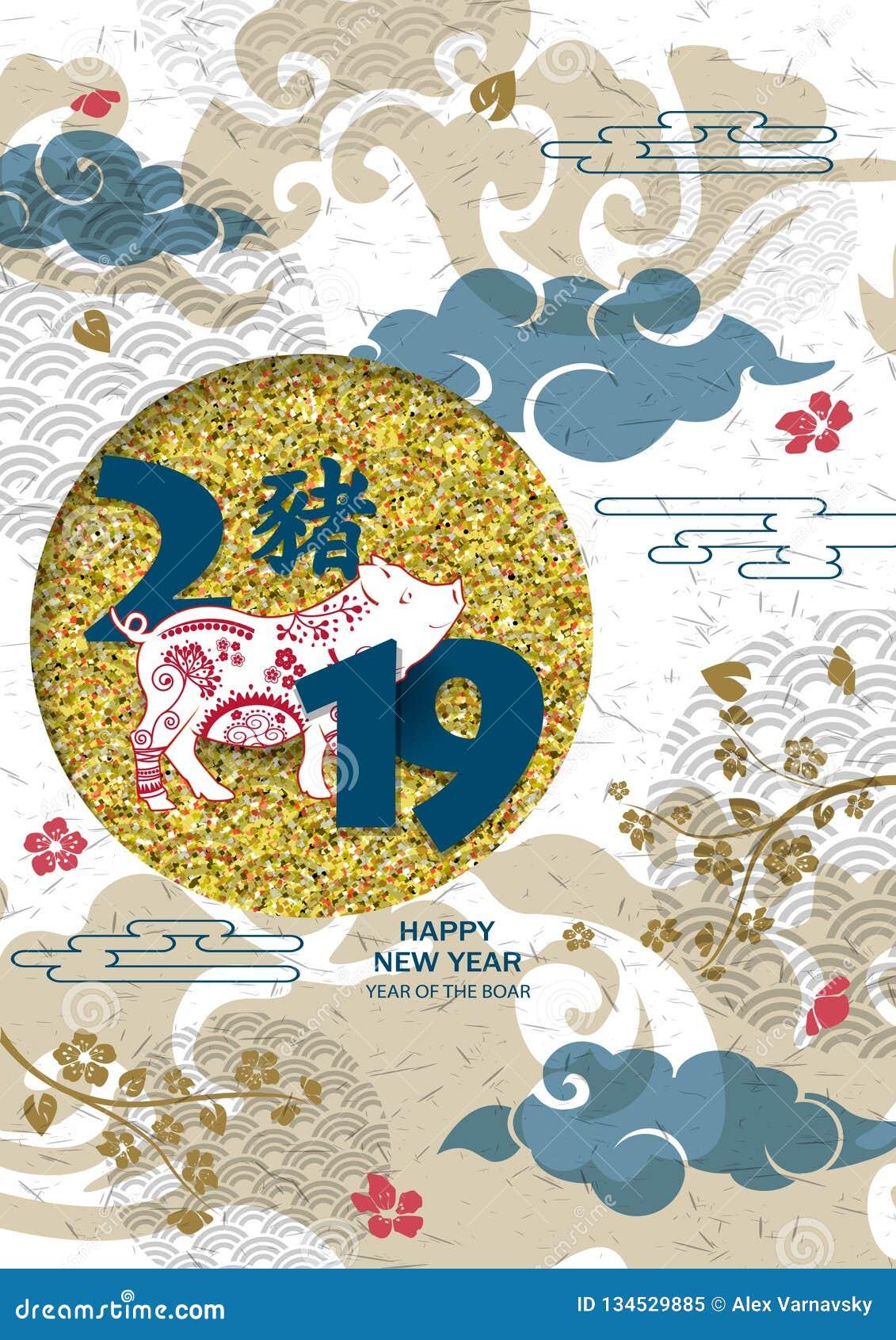 与猪的愉快的春节2019卡片 中国翻译猪