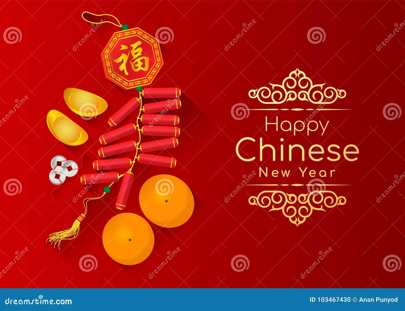 与神圣的愉快的春节卡片是金金钱、橙色果子和保佑在红色backg的爆竹中国词手段