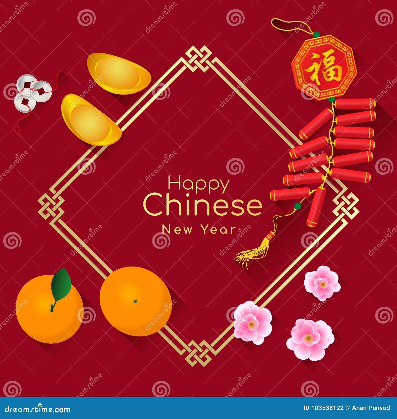 与神圣的愉快的春节是金金钱、橙色果子、保佑o的桃子开花和爆竹中国词手段