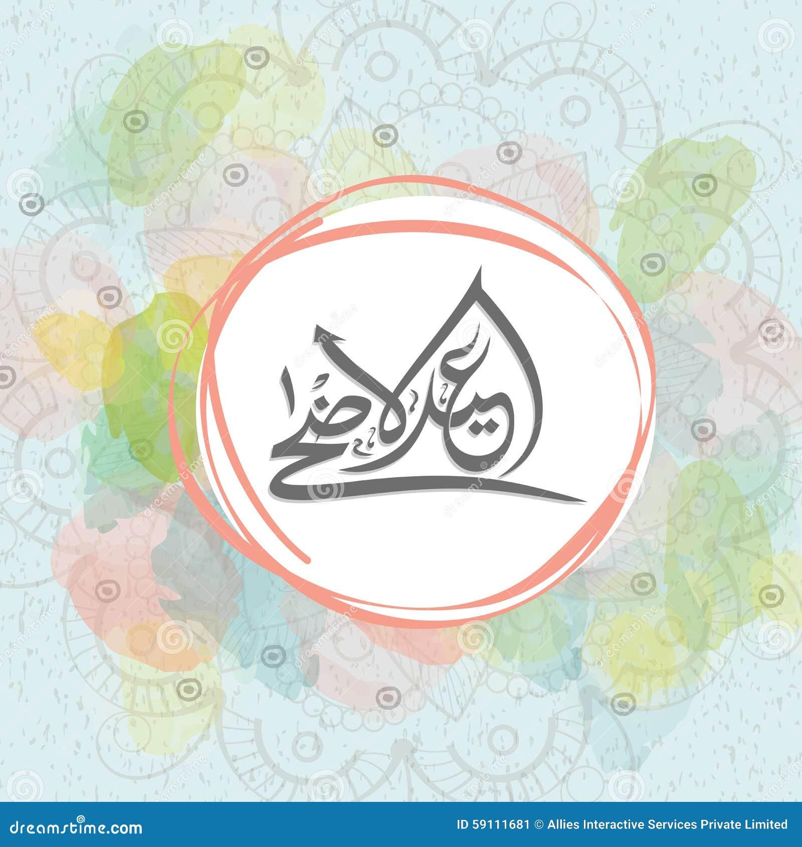 与阿拉伯书法文本的框架Eid AlAdha庆祝的
